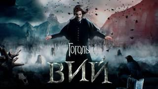 Гоголь: Вий  (2018) Официальный трейлер HD