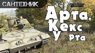 Анти-арт гайд, мнение Сантехника ~World of Tanks (wot)