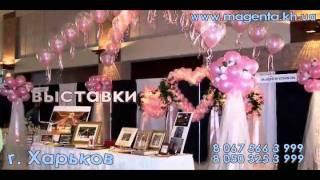 Оформление свадьбы воздушными шарами от Magenta company!