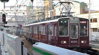 【阪急】「京とれいん雅洛」に置き換えられる予定の阪急京都線 快速特急