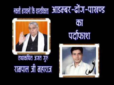 EXPOSED : Phone call to Satlok Ashram of Rampal Ji Maharaj (A Fake Guru) Youtube-India