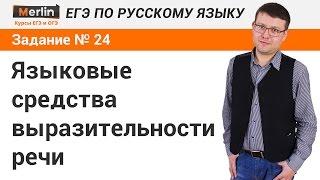 Задание № 24 ЕГЭ по русскому языку. Языковые средства выразительности речи
