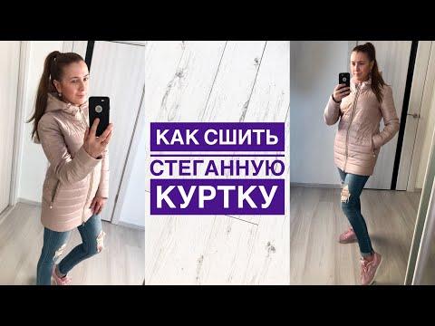 Как сшить стеганую куртку своими руками