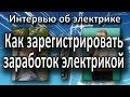 Работа электриком Частный электрик Как зарегистрироваться Интервью Екимова Игоря и Владимира Козина
