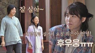 """[진짜 안녕] 울지마, 지은아! 상순x효리 """"잘 살아~♥"""" 효리네 민박 14회"""