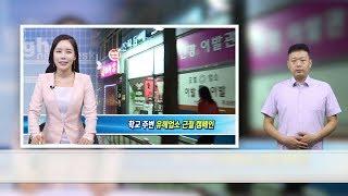 강북구 학교 주변 유해업소 100 퇴출 동 연합 캠페인…