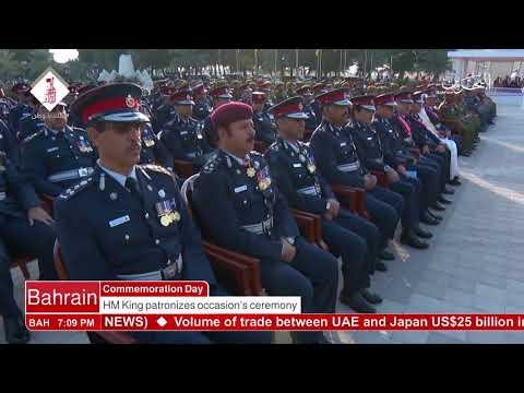 البحرين : Bahrain English News Bulletins 17-12-2017