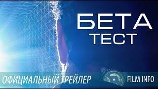 Бета-тест (2016) Официальный трейлер