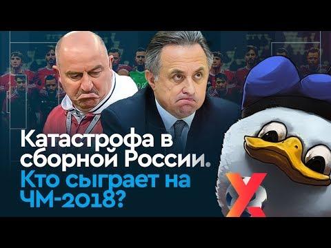 Катастрофа в сборной России. Кто сыграет на ЧМ-2018?