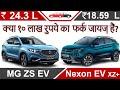 Nexon EV vs MG ZS EV Hindi Car Comparison | Nexon EV MG ZS EV Comparison Review