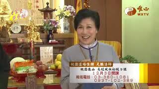 元鵬法師【大家來學易經102】| WXTV唯心電視台