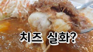 인천 맛집 치즈 하나는 기가 막히네요 / Cheese …