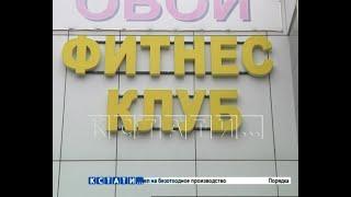 Сеть нижегородских фитнес-клубов закрыта из-за последствий пандемии