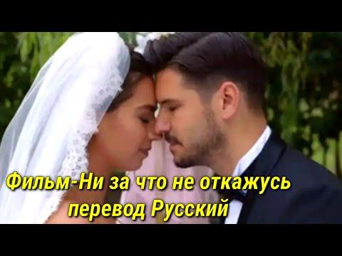 Турецкий сериал никогда не откажусь на русском языке в хорошем качестве