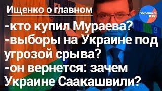 Ищенко о главном третий майдан после выборов Вилкул и Мураев возвращение Саакашвили