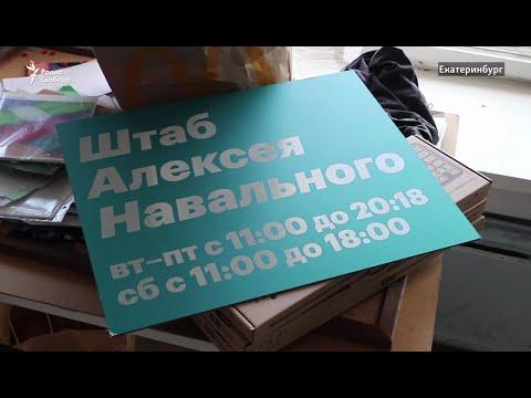 """Обыски в штабах Навального. """"Хотят побить финансово"""""""