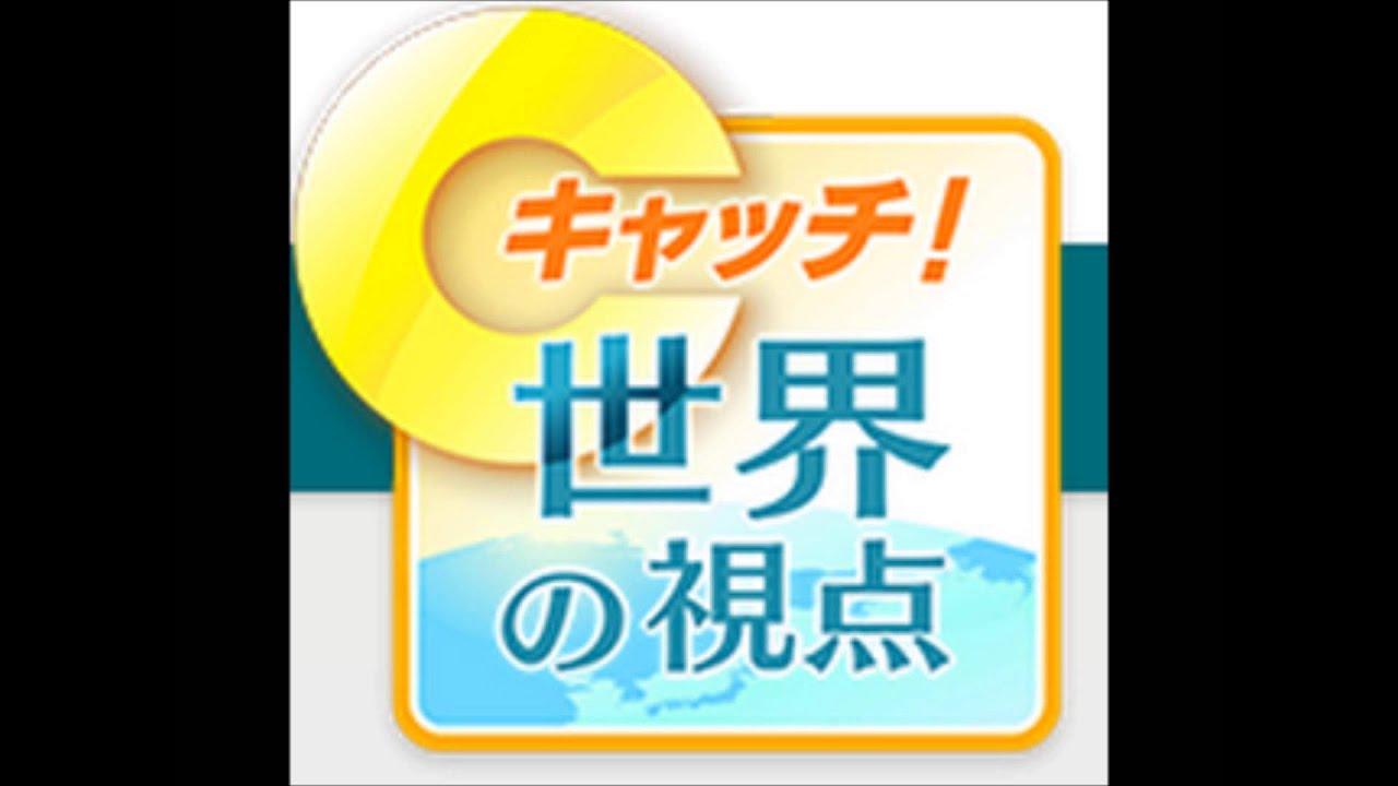 NHK BS1 「キャッチ!世界の視点...