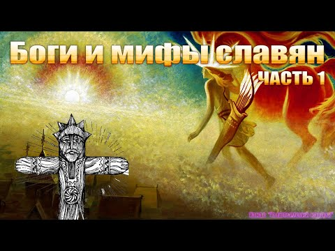 Боги и мифы СЛАВЯН, часть 1
