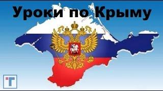 Уроки по Крыму. М. Юрьев. ГлавТема