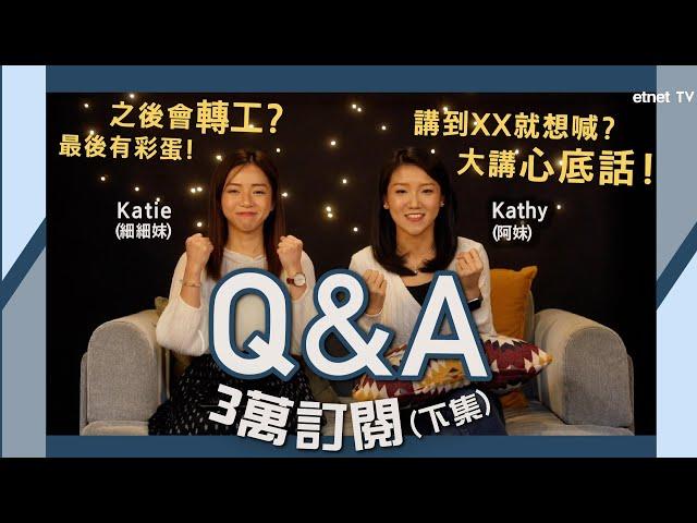 【3萬訂閱Q&A下集】Kathy嘅心底話?講到XX會想喊?😢 幕後團隊大公開!記得睇到最後!