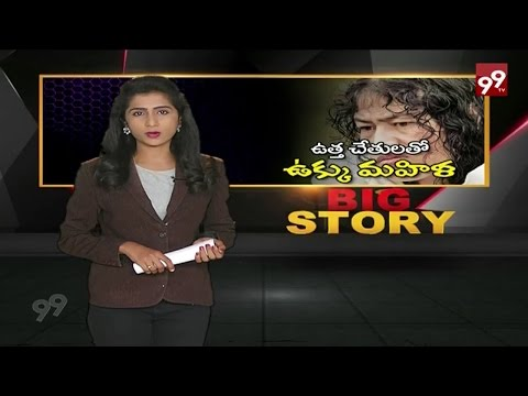 Were you dismayed with Irom Sharmila loss in Manipur elections?   Big story   99tv  