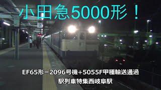 小田急5000形!EF65形ー2096号機+5055F甲種輸送通過 駅列車特集 JR東海道本線 西岐阜駅2番線 その57