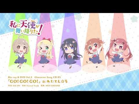 わたてん☆5「GO!GO!GO!」試聴PV(4月24日発売TVアニメ「私に天使が舞い降りた!」BD&DVD Vol.2特典)