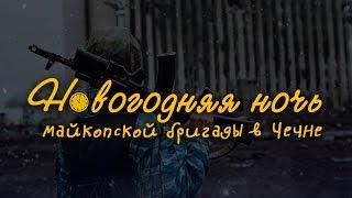 Новогодняя ночь майкопской бригады в Чечне [Документальный фильм]