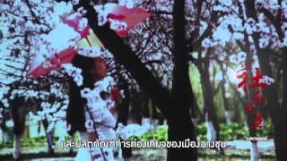 长春旅游(曼谷)推介会在泰国曼谷盛大举办The Society งานสัมมนาส่งเสริมการท่องเที่ยวเมืองฉางชุน