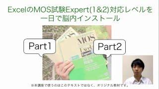 エクセル兄さんMOS試験エキスパ150分速習講座【好評第2弾】