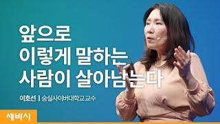 [책이벤트] 시대와 세대를 넘어 소통 잘하는 기술 | 이호선 숭실사이버대학교 교수 | 소통 대화 리더  | 세바시 1363회