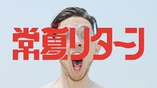 lyrical school (リリカルスクール)「常夏(ナッツ)リターン」 作詞:Bose (スチャダラ...