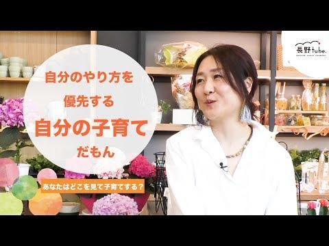 20)心理カウンセラー永井あゆみのココロノコトノハ 「質問いただきました♡お姑さんのアドバイスが受取れない②」 長野tub
