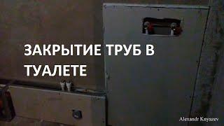 Как сделать короб из гипсокартона для труб в туалете?(Видео показывает, как можно сделать короб для труб в туалете своими руками, чтобы зашить их и сделать не..., 2016-07-15T04:53:34.000Z)