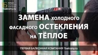 ЗАМЕНА холодного фасадного ОСТЕКЛЕНИЯ на ТЁПЛОЕ - Первая Балконная Компания(, 2018-05-04T19:05:34.000Z)