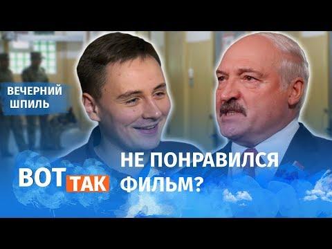 Лукашенко поспорил с