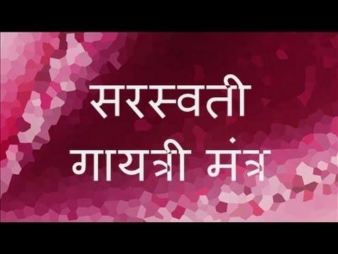 Saraswati Gayatri Mantra - 9 repetitions, with Sanskrit text