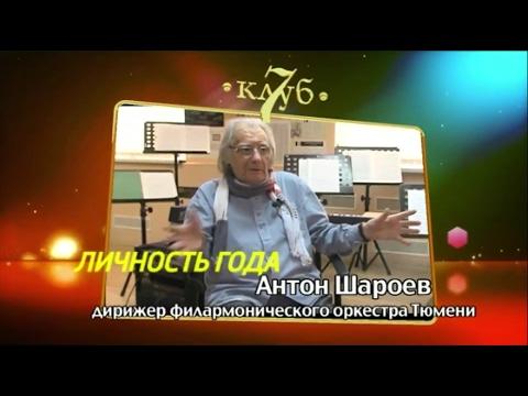 Тюменский Клуб 7: Личность года, Антон Шароев