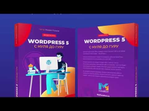WordPress михаил русаков