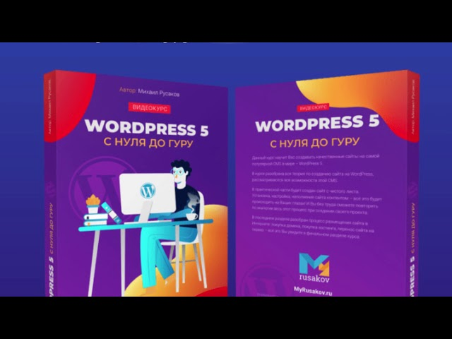 WordPress 5 с Нуля до Гуру