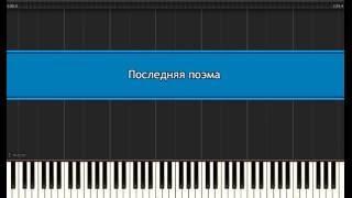"""Алексей Рыбников, """"Последняя Поэма"""" из к/ф """"Вам и не снилось"""""""