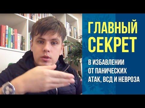Павел федоренко видео уроки почему панические атаки не проходят