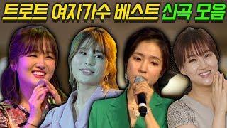 [뽕PD] 트로트 여자가수 베스트 신곡 모음 (정미애,홍자,김소유,장윤정)