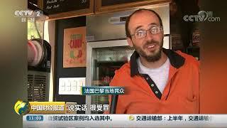 [中国财经报道]热浪滚滚 欧洲迎来新一轮高温天气| CCTV财经