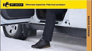 "Renault Duster. Монтаж порогов ""Чистые штаны"""