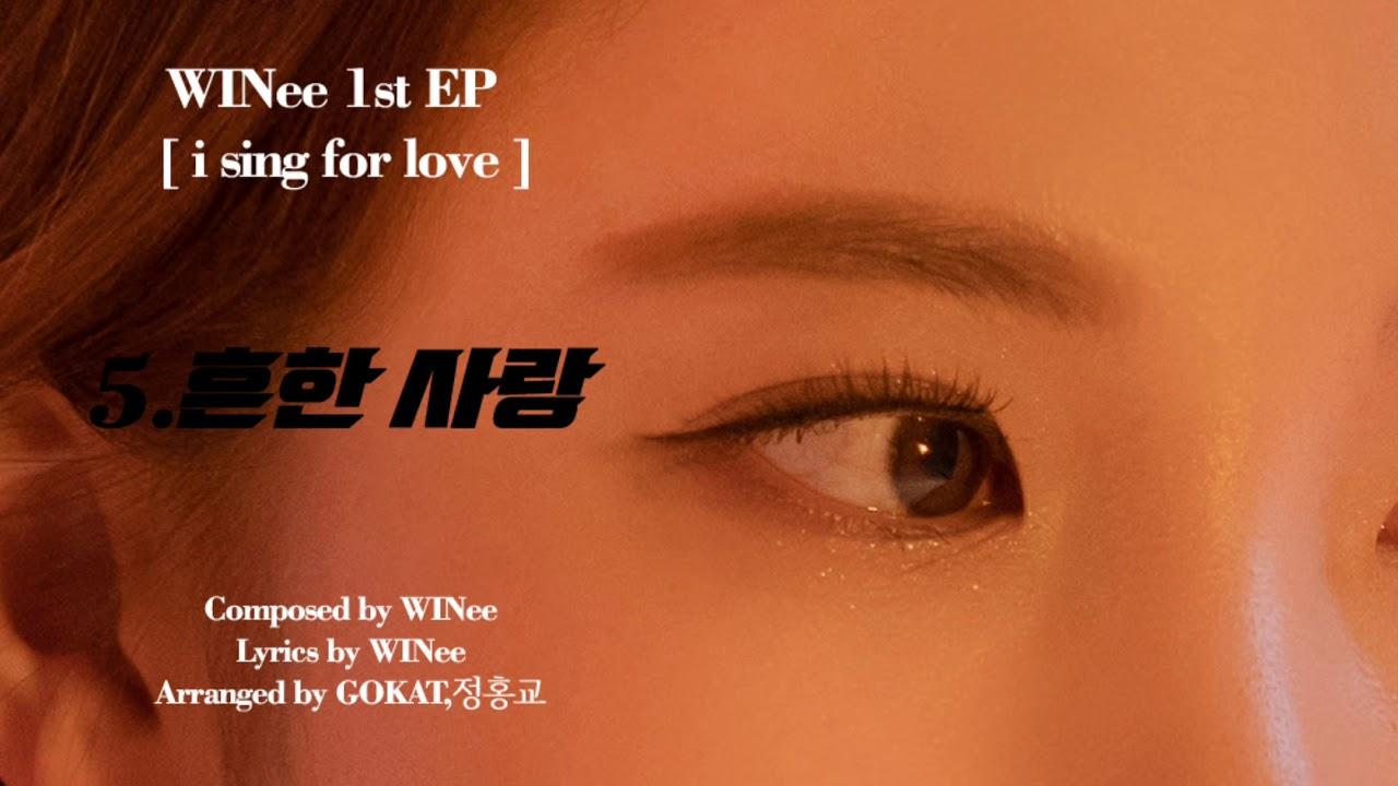 [Official Audio] WINee(위니) - 흔한 사랑 (Common love)