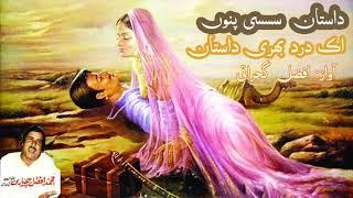 Dastaan E Sassi by Afzal Gujrati Qawwal Full Version | Sufism