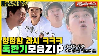 They don't like it but they do it anyway, Coldness Collection ZIP [My Ugly Old Boy|SBS Aired 210207]