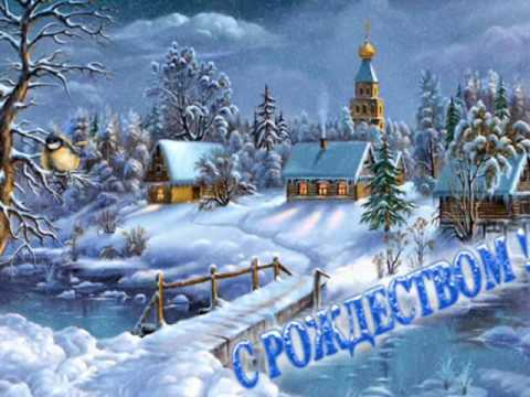 Поздравление С Рождеством и Новым  Годом