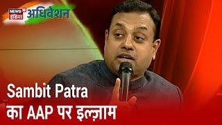 """Sambit Patra: """"चुनाव नज़दीक आने पर ही AAP ने CCTV कैमरे और फ़्री बिजली दी""""   News18 Adhiveshan"""
